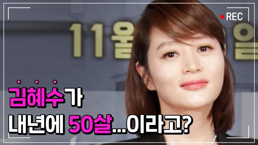 [무비홈마] 50이라고 믿기지 않는 김혜수 미모