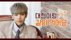 [#GO_DH] 대현이랑 같이 먹어요🍖