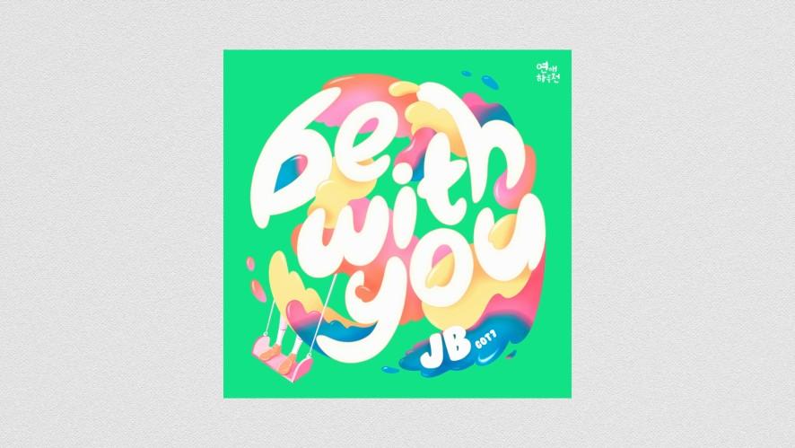 [연애하루전(A Day Before Us) OST] Be with you - JB(GOT7)