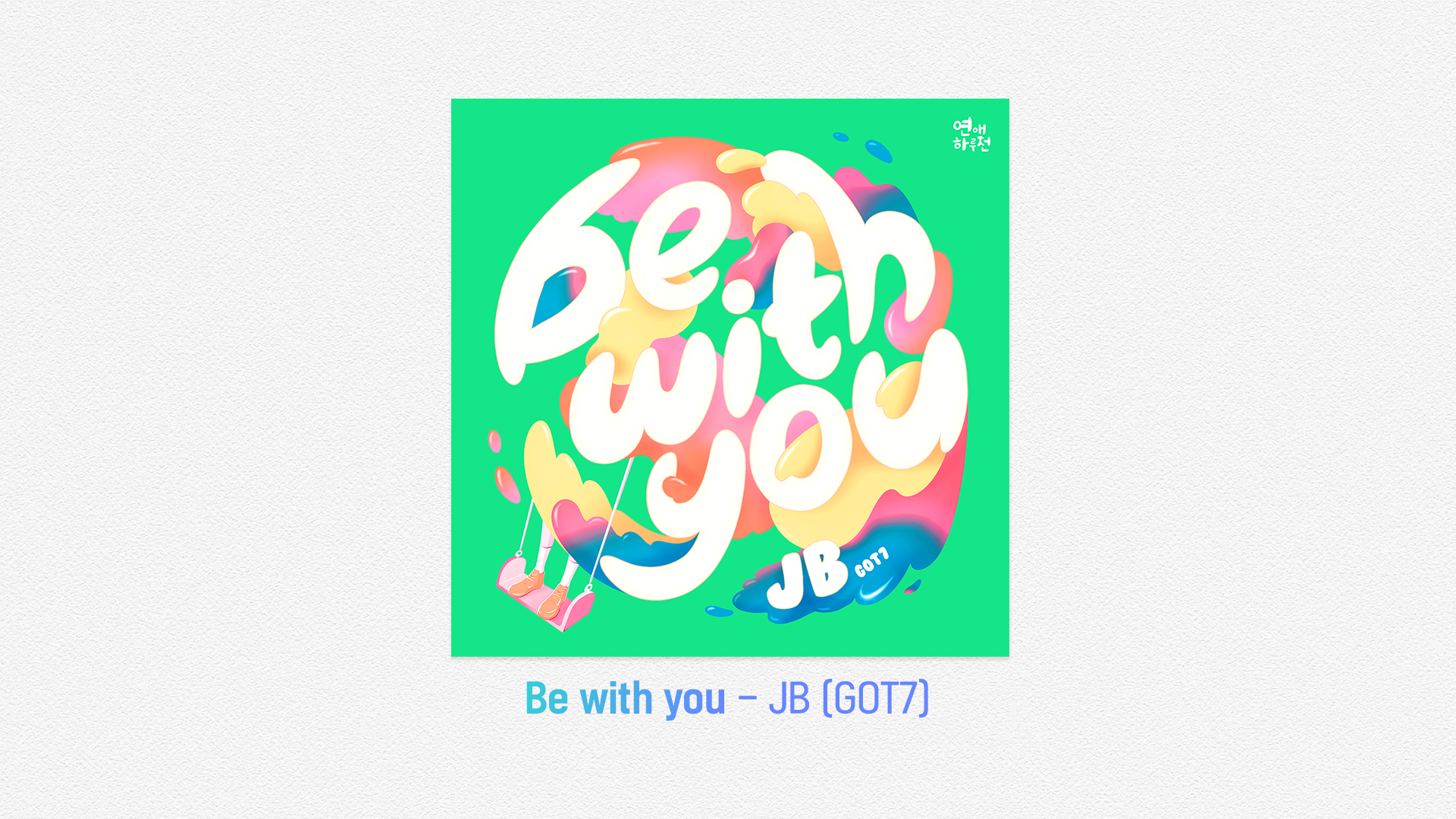 [연애하루전 OST] Be with you - JB(GOT7)