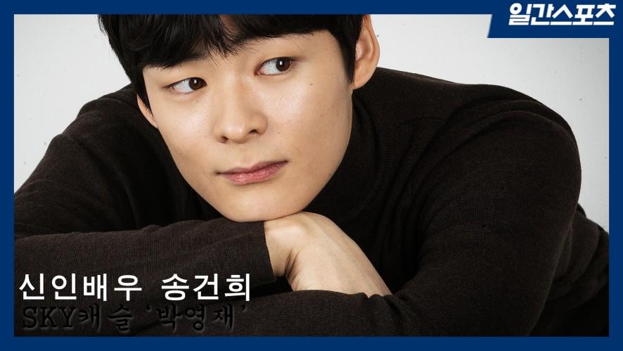 신인 송건희 '좋은배우 이기전 좋은사람이 되고 싶다.'