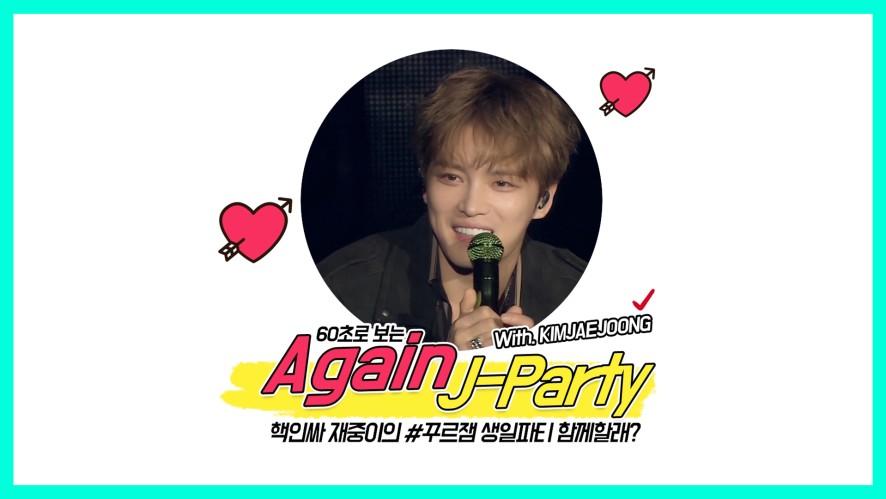 [김재중] #제이파티 D-1✔ 60초로 보는 Again J-PARTY 🎂🎉