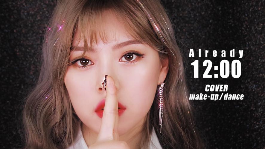 청하 벌써 12시 커버 메이크업 + 커버 댄스 Chungha Gotta Go Cover Makeup + Dance