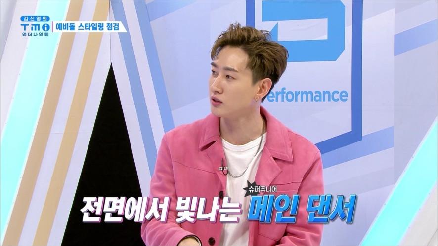 [김신영의 TMI/11회] 신영X은혁의 예비돌 스타일링 점검