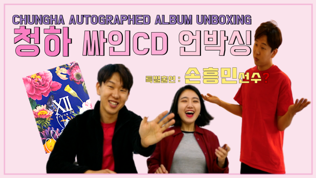 무려 청하 싸인CD 언박싱! (feat. 손흥민) | Chung ha autographed album unboxing