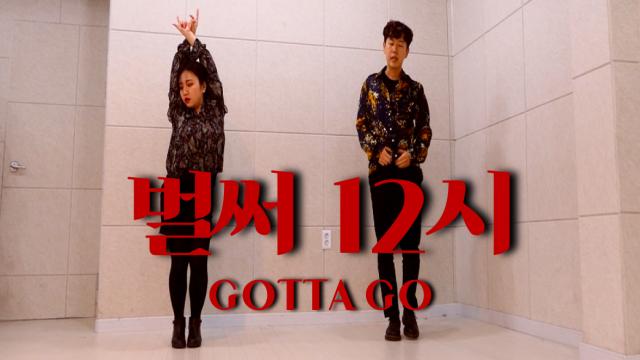 다이어트 댄스 | 청하 - 벌써 12시♥ CHUNGHA - Gotta Go K-pop workout to lose weight