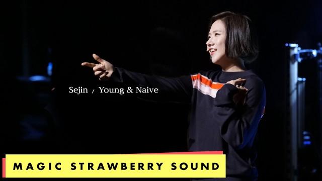 [옥상달빛 / OKDAL] 'Young & Naive' Live (2018 수고했어, 올해도)