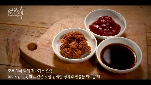 [반찬인류] 12. 반찬의 기본양념, 장류 Banchan Odssey