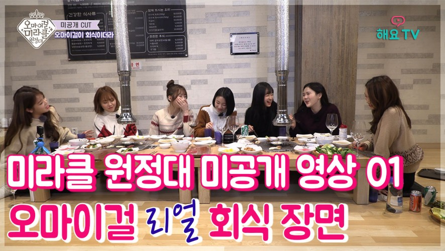 [OHMYGIRL] 오마이걸 미라클 원정대 미공개 영상 01 | OHMYGIRL MIRACLE EXPEDITION UNRELEASED EPISODE 01 @해요TV