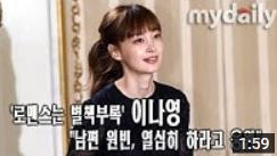 """이나영(Lee Na Young) """"남편 원빈(Won bin), 열심히 하라고 응원"""""""