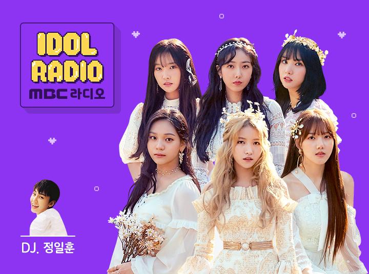 'IDOL RADIO' ep#113. 우리, 여자친구 아이가~ (w. 여자친구)