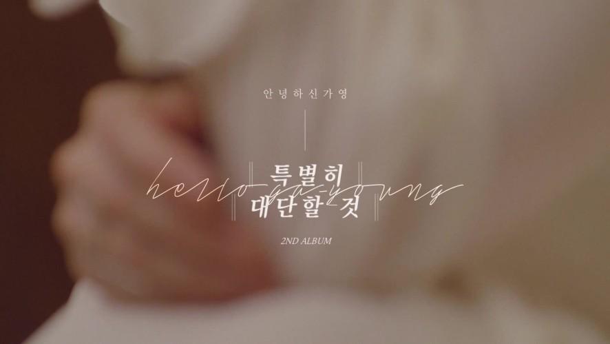 정규 2집 [특별히 대단할 것] teaser