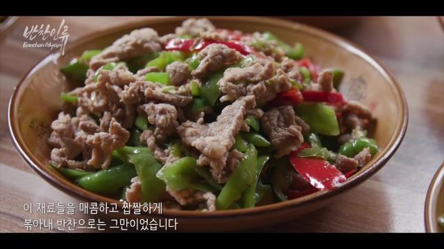[반찬인류] 14. 중국의 반찬 문화와 하니족의 반찬 Banchan Odssey