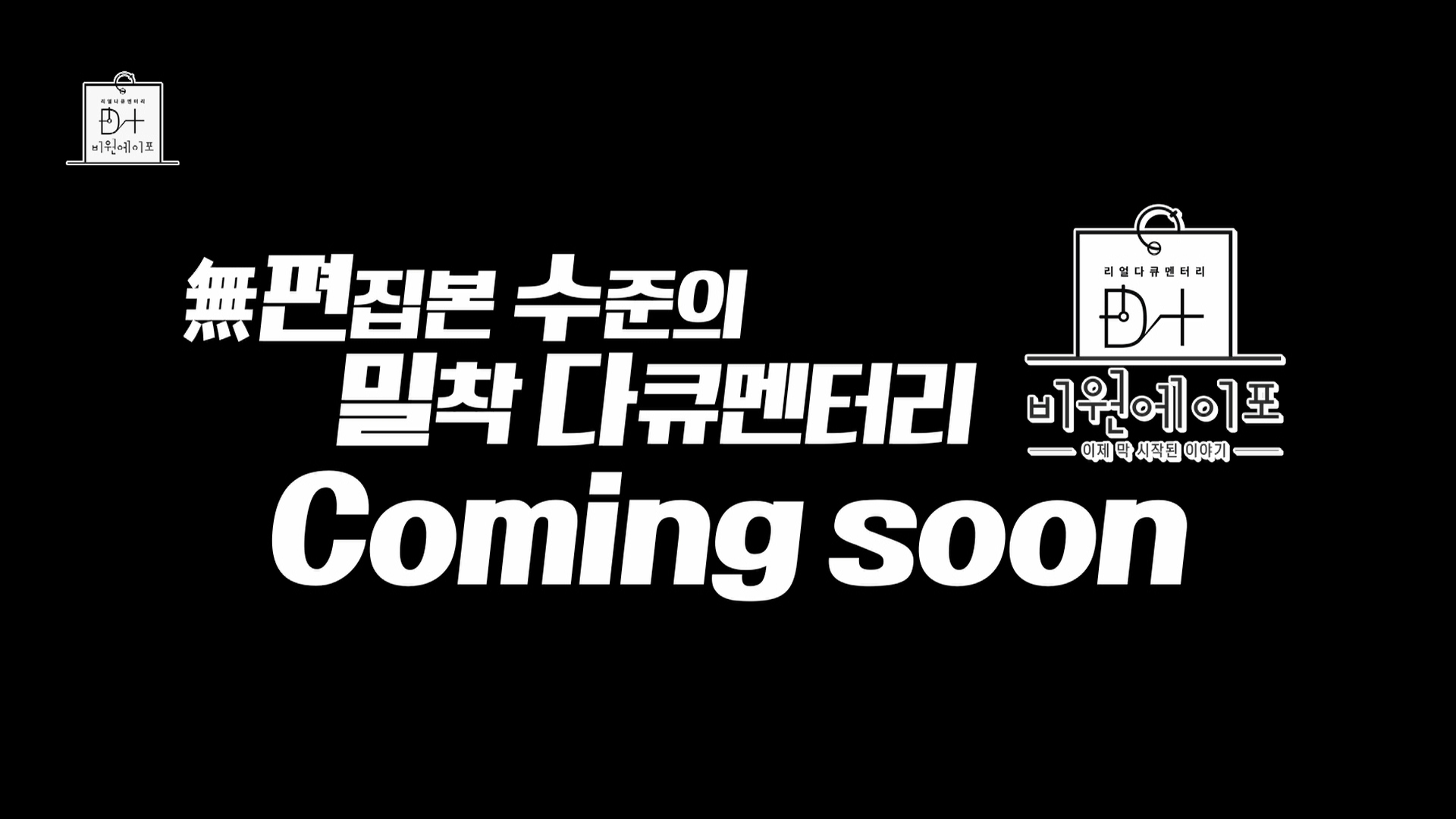 [RealDocumentary] D+B1A4 Preview