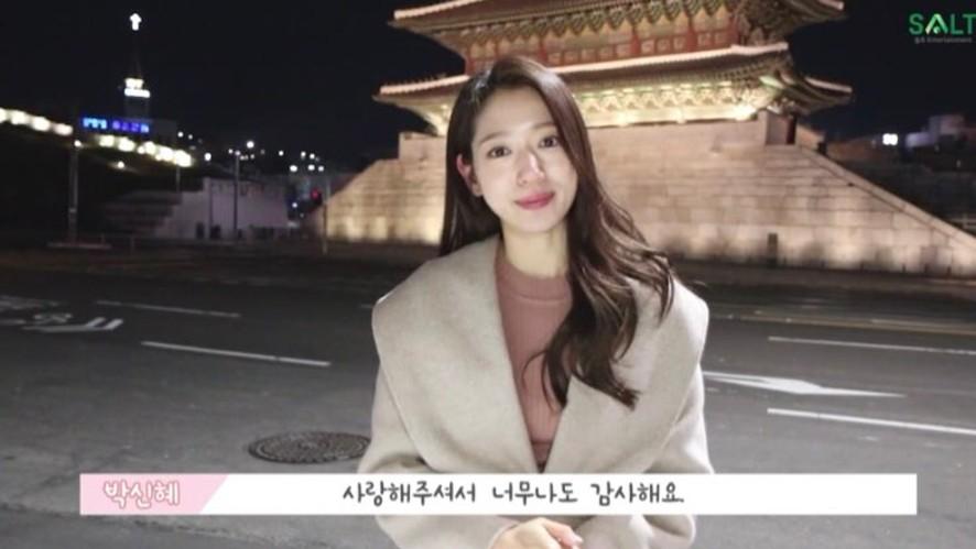 <알함브라 궁전의 추억> 종영 소감, 팬여러분 감사합니다♥