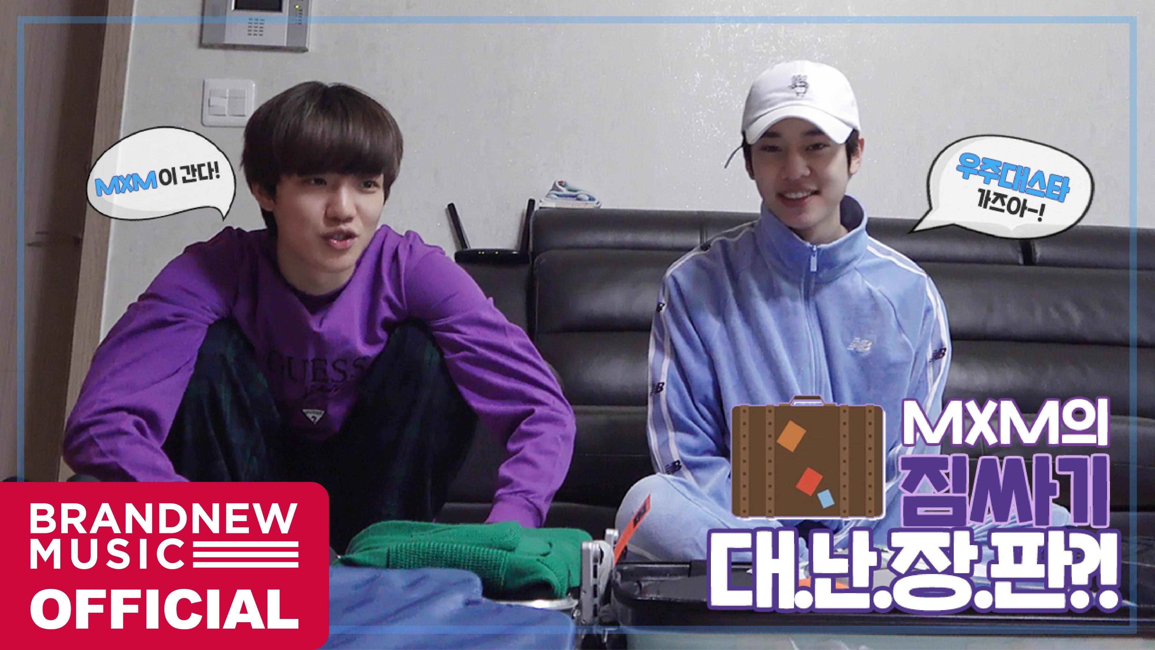"[#MXM/#CH_M] X FILE EP.31 ""MXM의 짐싸기 대.난.장.판🧳"""