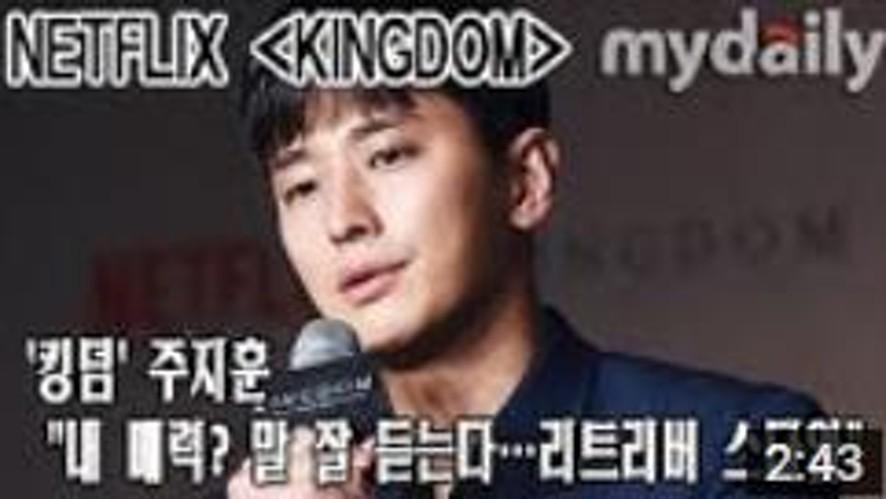 """주지훈(Ju Ji Hoon) """"말 잘 듣는 게 내 매력"""""""