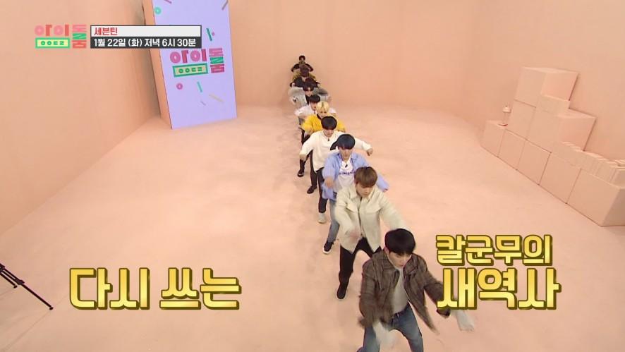 아이돌룸(IDOL ROOM) 36회 선공개 - 세븐틴 '아주 NICE' 일렬댄스♬