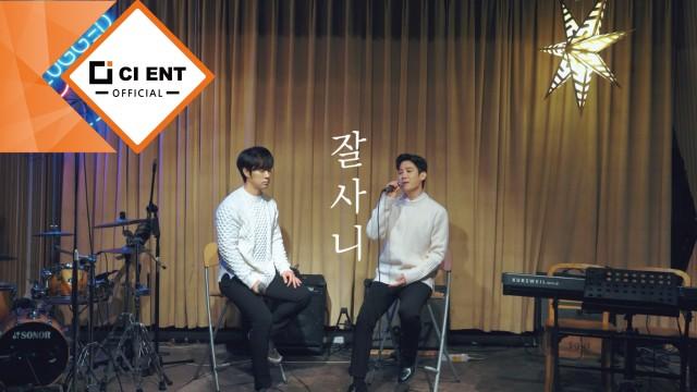 [TAKE(테이크)] '잘사니' Special live