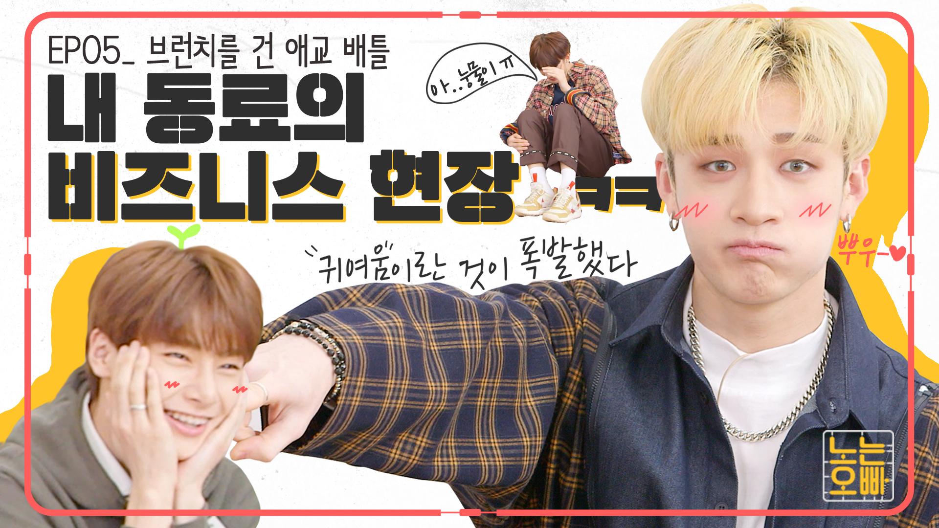 [단독]JYP 신인 아이돌.. 유기농으로는 부족해..[노는 오빠] EP.05 브런치를 건 애교 배틀