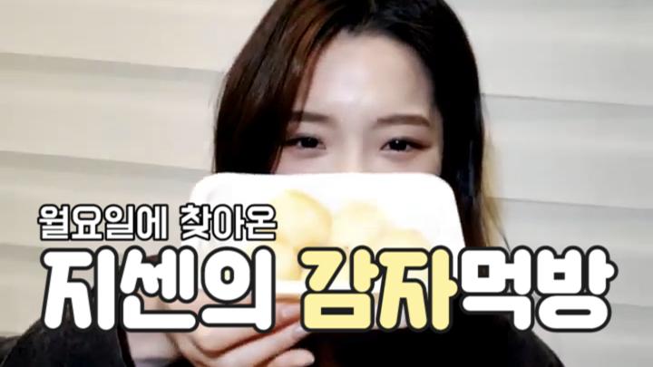 [fromis_9] 지센 때문에 월요일도 예뻐해준다..💜(Jisun's eating V)
