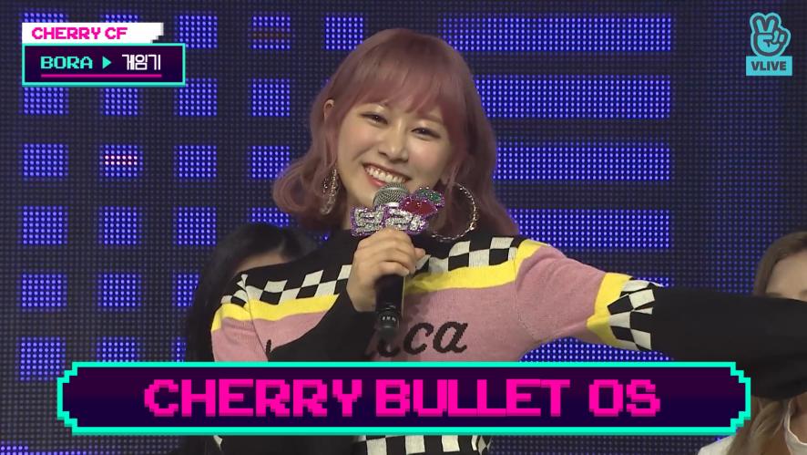 [Cherry Bullet] 존재 자체가 완성형 CF인 첼둥이들 앞으로 잘 부탁할게🍒🔫 (Cherry Bullet making CHERRY CF)