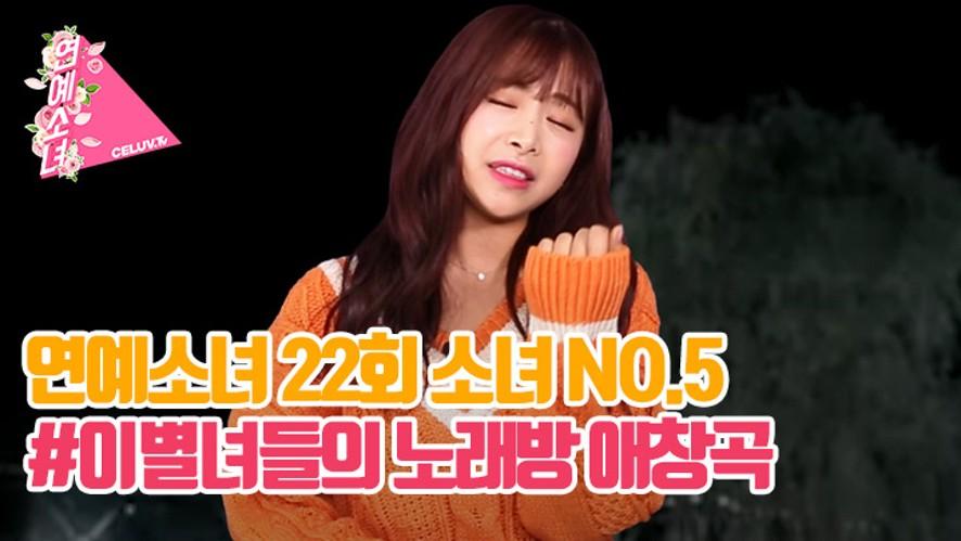 [ENG SUB/연예소녀] EP22. 소녀 NO.5 - 이별녀들의 노래방 애창곡 (Celuv.TV)