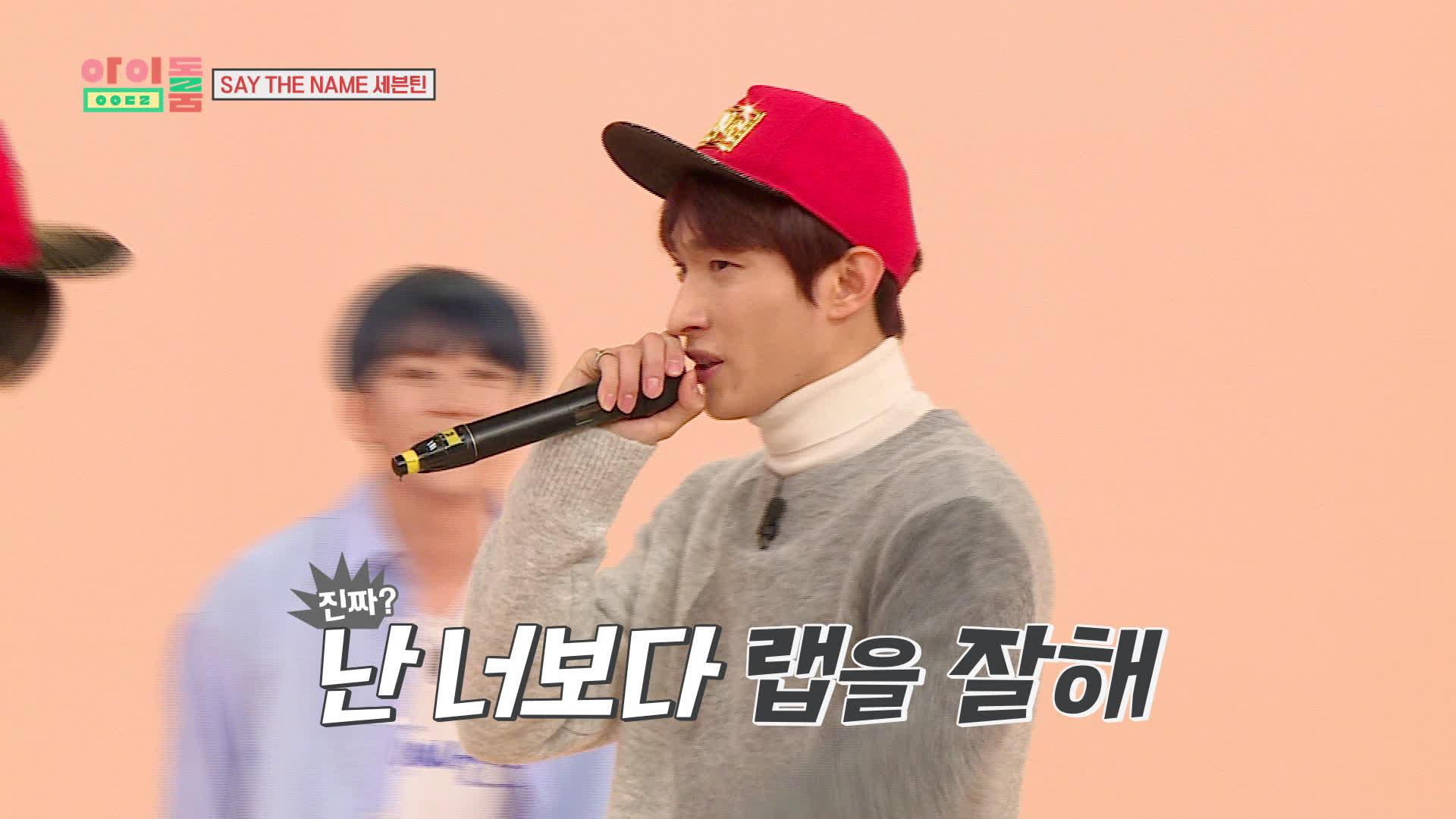 """아이돌룸(IDOL ROOM) 36회 - 세븐틴 도겸 vs 조슈아, """"비트 주세요!"""""""