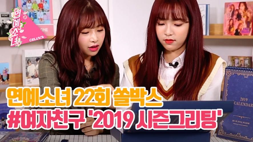 [ENG SUB/연예소녀] EP22. 쏠박스 - 여자친구 '2019 시즌그리팅' (Celuv.TV)