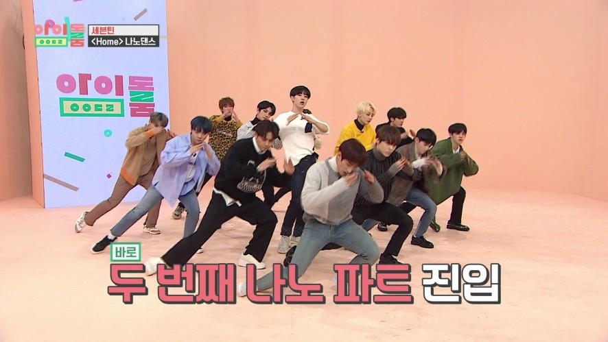 """아이돌룸(IDOL ROOM) 36회 - 세븐틴 신곡 'HOME' 나노댄스♬ """"Home"""" nano dance"""