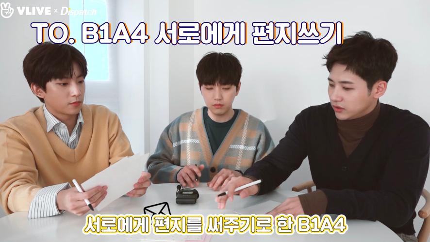[ⓓxV] TO.B1A4 서로에게 편지쓰기 (비원에이포:B1A4)