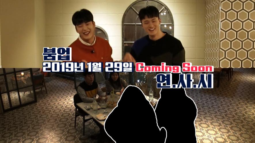 ※이팩트 2019※ 야심찬 새코너! 신인들의 매력어필과 연예관계자들의 REAL 속사정 大공개
