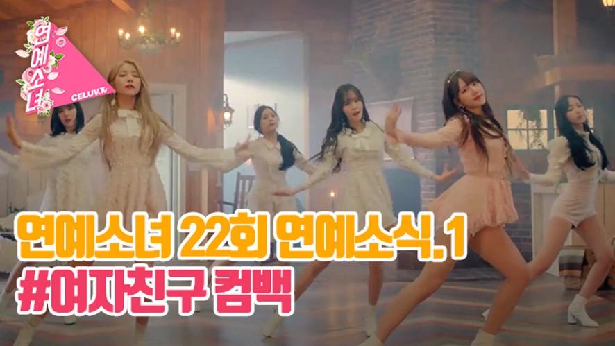 [ENG SUB/연예소녀] EP22. 소녀의 연예소식1 - 여자친구 컴백 (Celuv.TV)