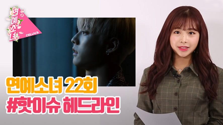 [ENG SUB/연예소녀] EP22. 핫이슈 헤드라인 (Celuv.TV)