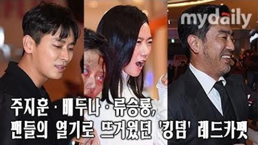 <킹덤> 명배우들 레드카펫 총출동! (Joo Ji hoon, Bae Doona, Ryu Seung Ryong)