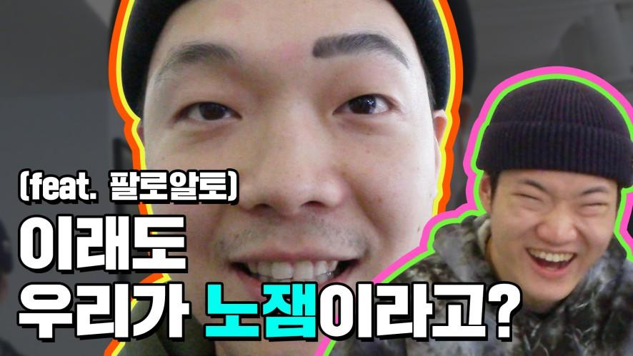 [할랕온에어] 팔로알토 형! 개썅마이웨이가 표준어인가요? 윤비가 지퍼 열고 방송하는 Hi-Lite On Air coming soon!