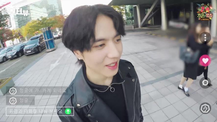 SBS [정글의법칙 in 북마리아나] 갓세븐 유겸 정글 출터뷰 (GOT7 YuGyeomselfcam)