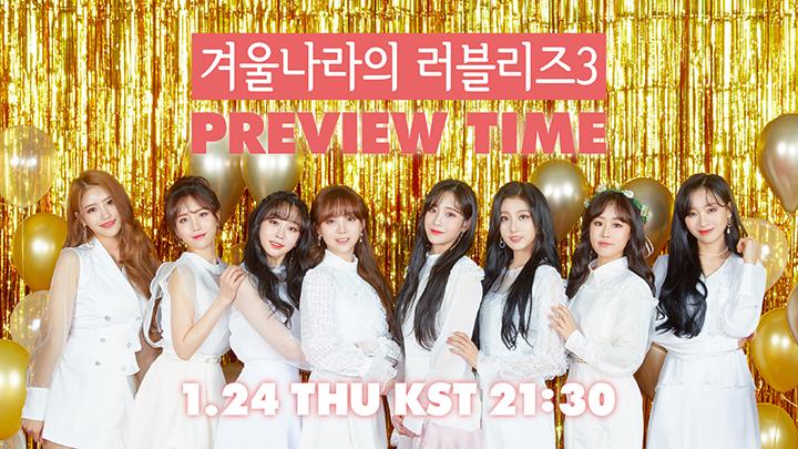 """러블리즈(Lovelyz) """"겨울나라의 러블리즈3 PREVIEW TIME"""""""