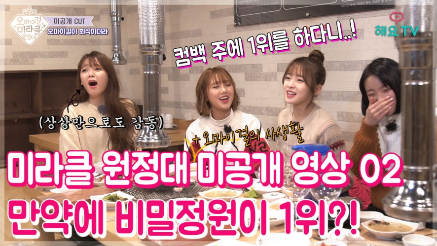 [OHMYGIRL] 오마이걸 미라클 원정대 미공개 영상 02 | OHMYGIRL MIRACLE EXPEDITION UNRELEASED EPISODE 02 @해요TV