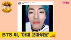 [LTE 연예뉴스] 방탄소년단 뷔 발언에 따끔한 한 마디