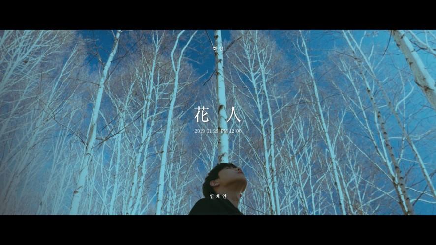 임채언 Lim Chae Eon '화인 (Like A Flower)' MV Teaser