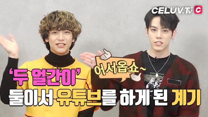 [I'm Celuv] N.Flying, 채널 '두 얼간이' 훈&재현이가 하게 된 계기 (Celuv.TV)