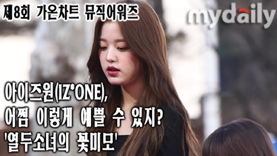 아이즈원(IZ*ONE), 어쩜 이렇게 예쁠 수 있지? '열두소녀의 꽃미모' [MD동영상] (제8회 가온차