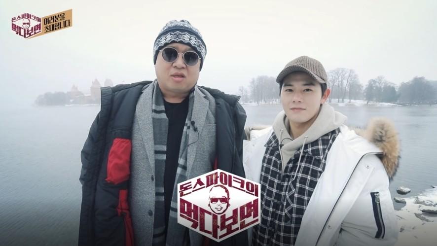 [김동준] 돈스파이크의 먹다보면 Official Preview