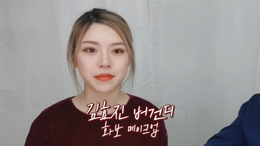 [V PICK! HOW TO in V]  김효진 버건디 화보 메이크업 (HOW TO DO Kim Hyo Jin's Burgundy Makeup)