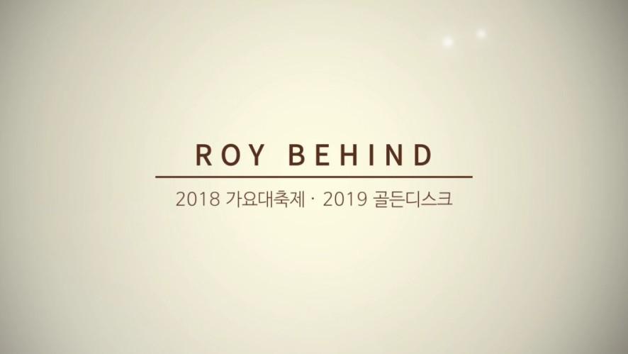 [ROY BEHIND] 2018 가요대축제 & 2019 골든디스크