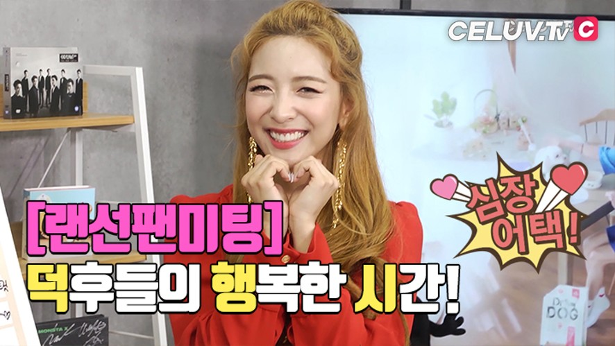 [I'm Celuv] 루나, '랜선팬미팅' 덕후들의 행복한 시간! (Celuv.TV)
