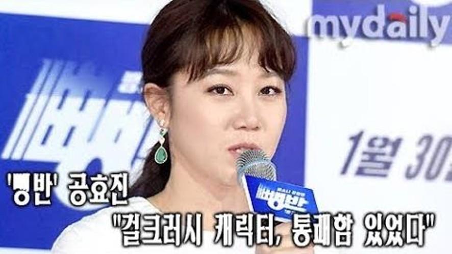 <뺑반> 이 구역 걸크러시는 나야 나! (Gong Hyo Jin)
