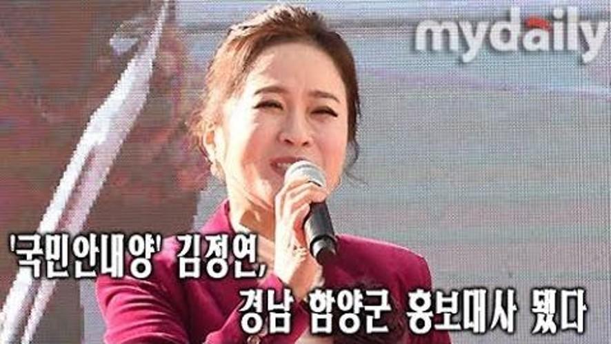 '국민안내양' 김정연, 경남 함양군 홍보대사 됐어요♡