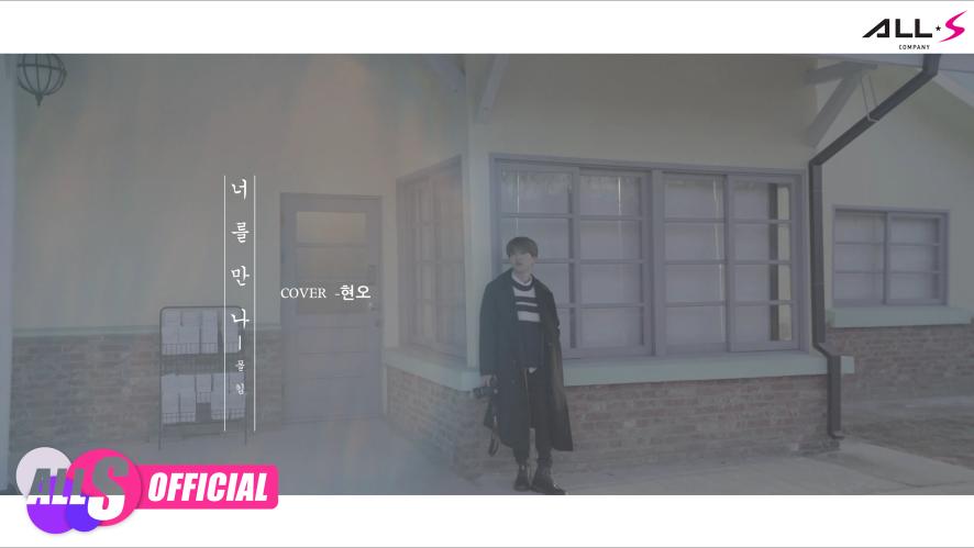 현오(Hyun Oh) - 폴킴 '너를 만나'_Cover